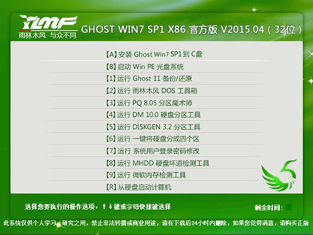 雨林木风 GHOST WIN7 SP1 X86 官方版 V2015.04(32位)