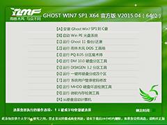 雨林木风 GHOST WIN7 SP1 X64 官方版 V2015.04(64位)