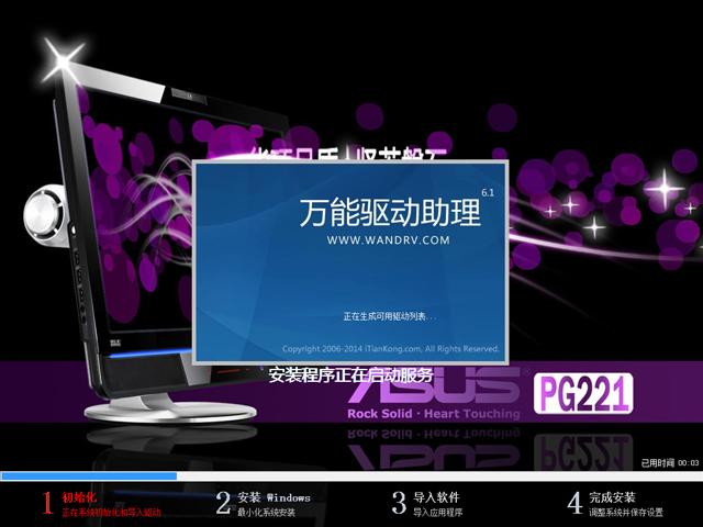 华硕AUSU GHOST WIN7 SP1 X64 笔记本装机版 V2015.05 (64位)