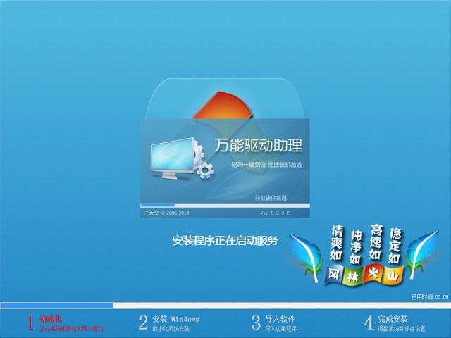 【风林火山】GHOST WIN7 SP1 X64 极速安全版 V2016.12 (64位)