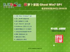 萝卜家园 GHOST WIN7 SP1 X64 极速装机版 V2018.03(64位)