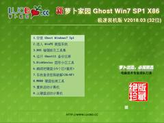 萝卜家园 GHOST WIN7 SP1 X86 极速装机版 V2018.03 (32位)
