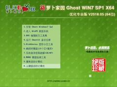 萝卜家园 GHOST WIN7 SP1 X64 优化专业版 V2018.05 (64位)