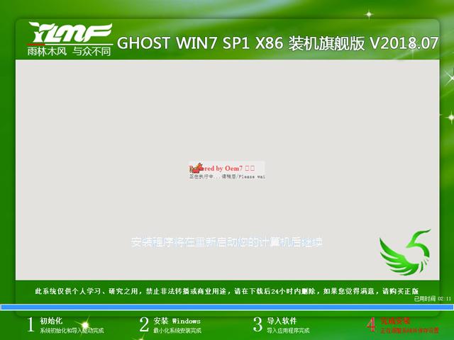 雨林木风 GHOST WIN7 SP1 X86 装机旗舰版 V2018.07(32位)