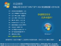 电脑公司 GHOST WIN7 SP1 X64 安全稳定版 V2018.08(64位)