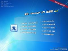思远 · GhostXP Sp3 v2.5 纯净版+软件可选(2011.03)