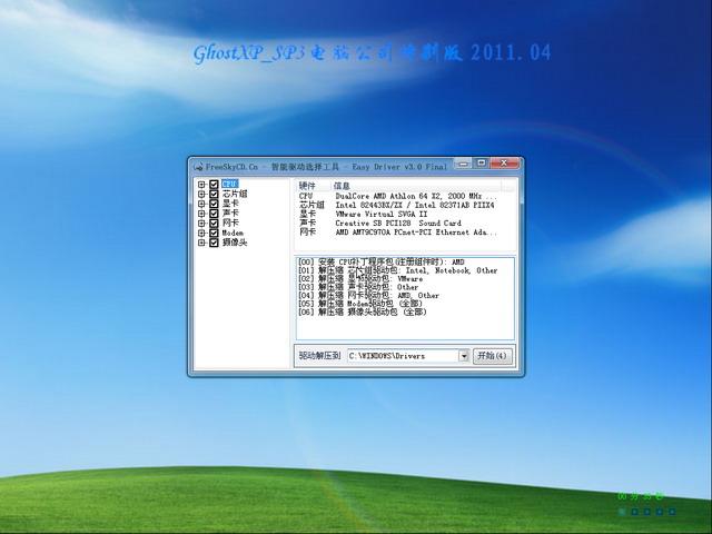 电脑公司 GHOST XP SP 3 装机特别版 V2011.04