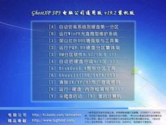 《 电脑公司 Ghost XP SP3 通用版 v19.2》五一装机版NTFS