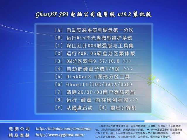 《 电脑公司 GhostXP_SP3 通用版 v19.2》五一装机版NTFS