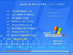 电脑公司 Ghost XP Sp3 特别版 v2011.06(庆端午)