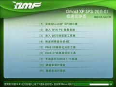 雨林木风 GhostXP SP3 2011 07 极速纯净版