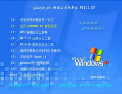 电脑公司 GHOST XP SP3 特别版 V2011.07
