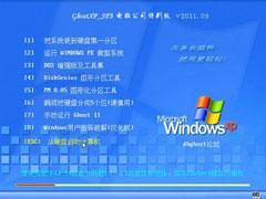 电脑公司 GHOST XP SP3 特别版 v2011.09