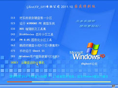 电脑公司 Ghost XP SP3 国庆特别版 v2011.10