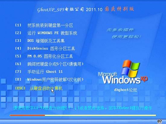 电脑公司 Ghost XP SP3 装机特别版 v2011.10