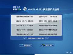 深度技术 GHOST XP SP3 快速装机专业版 V2011.11 [NTFS]