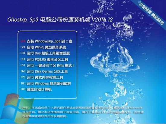 电脑公司 GHOST XP SP3 快速装机版 V2011.12