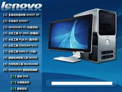 lenovo 联想笔记本&台式机 GHOST XP SP3 通用版 2012.04