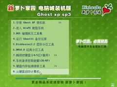 新萝卜家园 Ghost XP SP3 快速装机专业版 V2012.05【DVD版本】