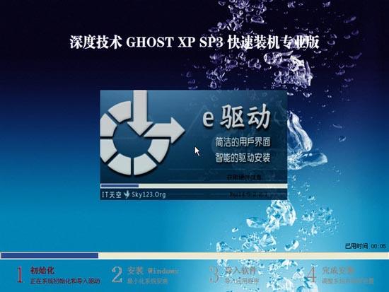 深度技术 GHOST XP SP3 快速装机专业版 V2012.05【DVD版本】