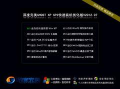 深度完美 Ghost XP SP3 快速装机优化版 V2012.07