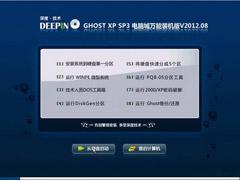 深度技术 GHOST XP SP3 电脑城万能装机版 v2012.08