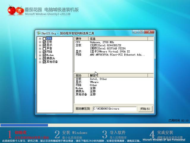 番茄花园 GHOST XP SP3 极速装机版 2012.08