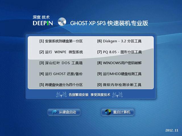 深度技术 GHOST XP SP3 快速装机专业版 V2012.11