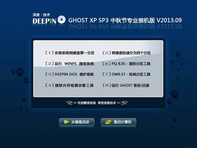 深度技术 GHOST XP SP3 中秋节专业装机版 V2013.09