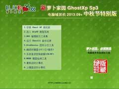 新萝卜家园 GHOST XP SP3 电脑城装机 2013.09 +中秋节特别版