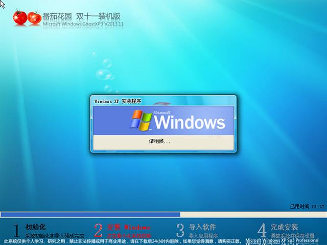 番茄花园 Ghost XP SP3 双十一装机版 V2013.11