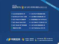 深度完美 Ghost XP SP3 纯净标准版 V2013.11