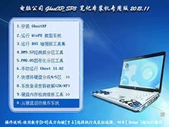 电脑公司 GhostXP_SP3 笔记本专用版 V2013.11