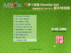 新萝卜家园 GHOST XP SP3 电脑城装机 2014.01 +新年特别版