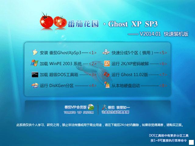 番茄花园 Ghost XP SP3 快速装机版 V2014.01