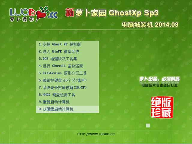 新萝卜家园 GHOST XP SP3 电脑城装机 2014.03