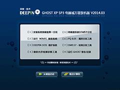 深度技术 GHOST XP SP3 电脑城万能装机版 v2014.03