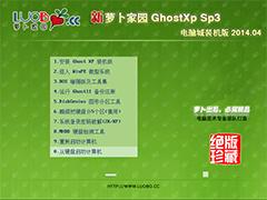 新萝卜家园 GHOST XP SP3 电脑城装机版 2014.04