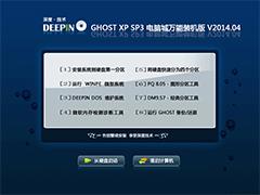 深度技术 GHOST XP SP3 电脑城万能装机版 v2014.04