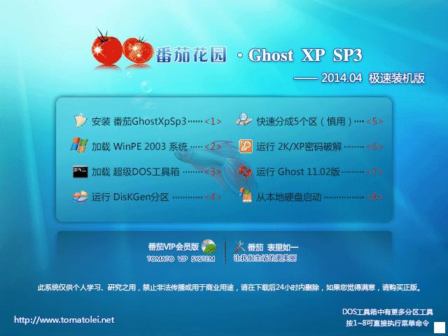 番茄花园 GHOST XP SP3 极速装机版 V2014.04