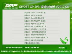 雨林木风 GHOST XP SP3 极速体验版 V2017.08