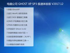 电脑公司 GHOST XP SP3 极速体验版 V2017.12