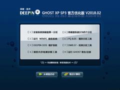 深度技术 GHOST XP SP3 官方优化版 V2018.02
