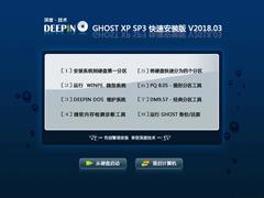 深度技术 GHOST XP SP3 快速安装版 V2018.03