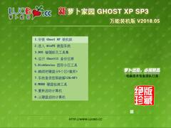 萝卜家园 GHOST XP SP3 万能装机版 V2018.05