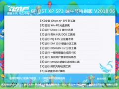 雨林木风 GHOST XP SP3 端午节特别版 V2018.06